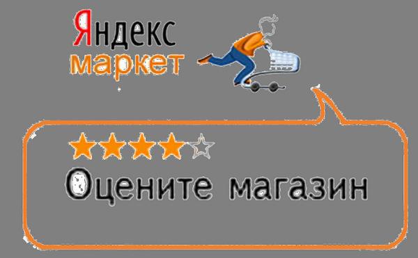 Оставьте пожалуйста Ваш отзыв о Сервис MULTI на Яндекс Маркет