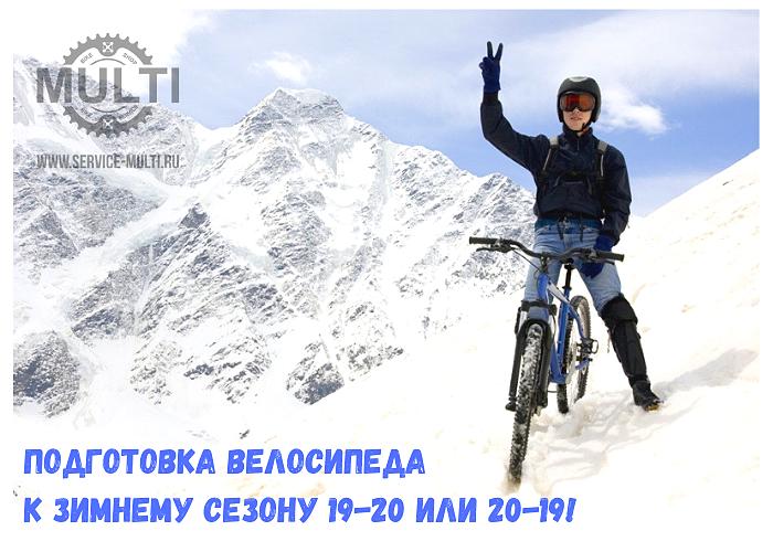 Подготовка велосипеда к зимнему сезону 19-20 или 20-19!