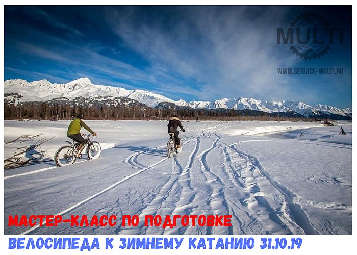 Мастер-класс по подготовке велосипеда к зимнему катанию 31.10.19