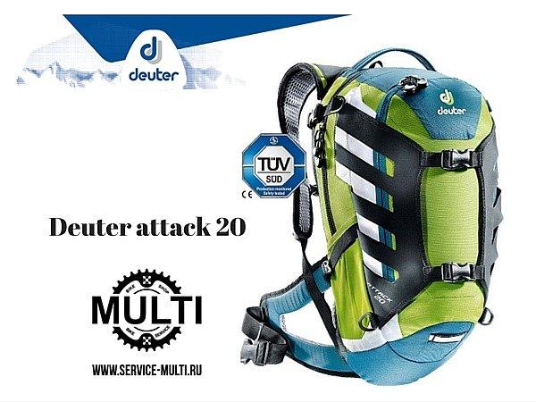 deuter-attack-20 заглавное фото