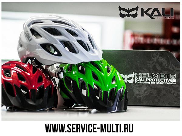 Шлемы Kali - защищают и украшают! В наличии в MULTI!