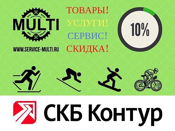 Партнёрство интернет-магазина и сервиса MULTI c СКБ-Контур
