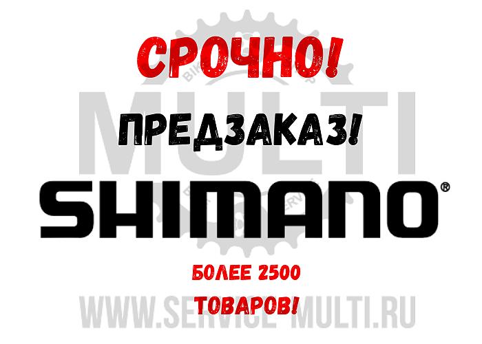 Предзаказ Shimano 2020!
