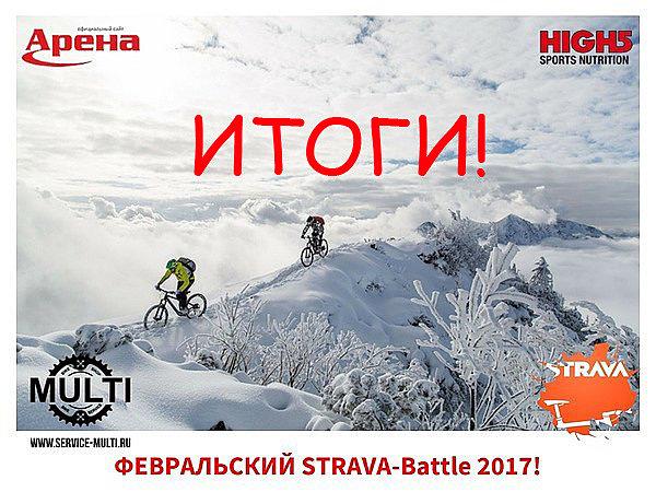 Подведение итогов февральскогоStrava-battle-2 от MULTI 2017!