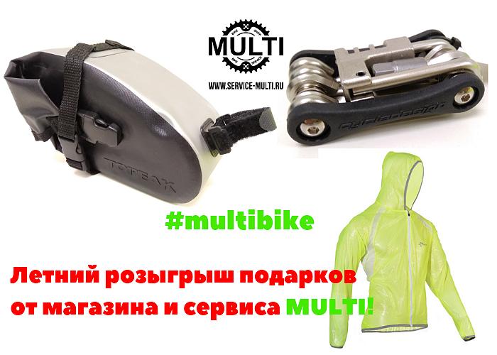 Летний розыгрыш призов и подарков от сервиса и магазина MULTI-2019!