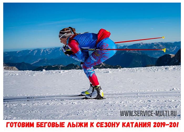 Готовим беговые лыжи к сезону катания 2019-20!