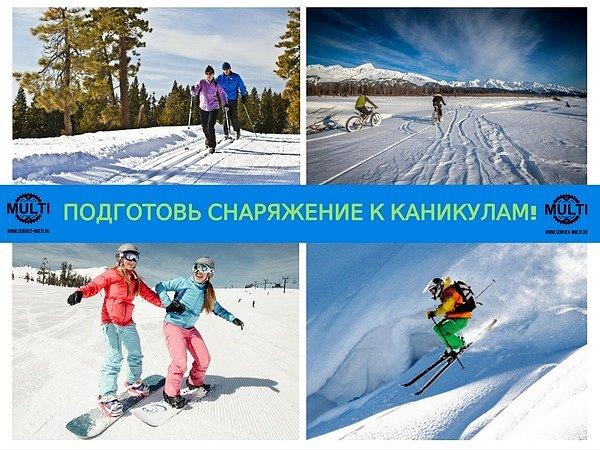 Комплексная подготовка зимнего снаряжения к новогодним каникулам — спецпредложение от MULTI