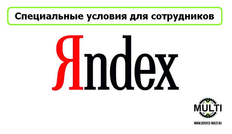 Специальные условия для сотрудников Яндекса Екатеринбург - скидки на ВелоСервис и запчасти - MULTI