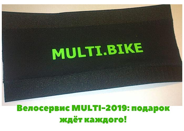 Велосервис MULTI-2019: подарок ждёт каждого!