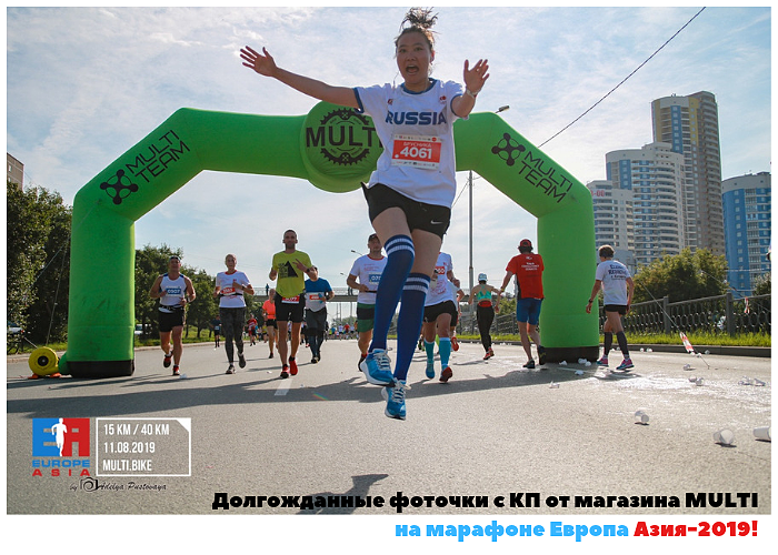 Долгожданные фоточки с КП от магазина MULTI на марафоне Европа Азия-2019!