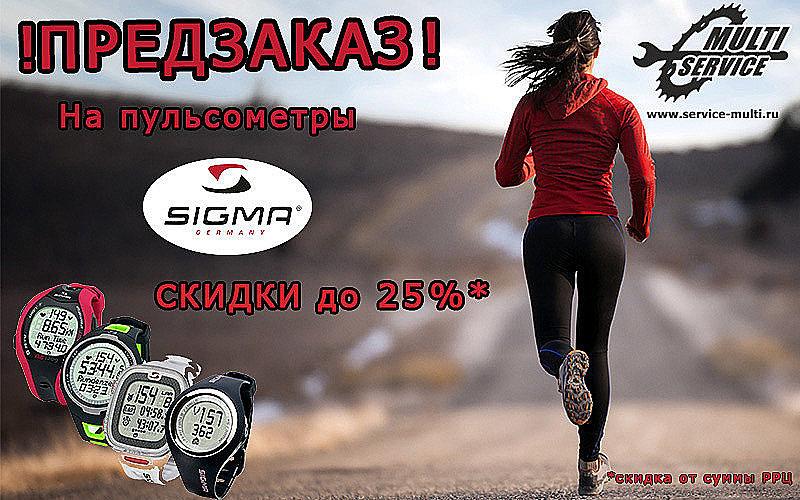 Предзаказ пульсометров Sigma Sport!