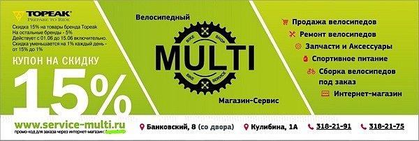 Скидочные флаеры на КП1 - MULTI