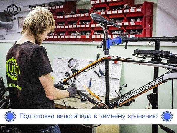 Подготовка велосипеда к зимнему хранению в MULTI