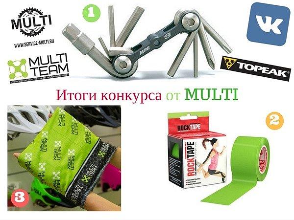 Результаты осеннего конкурса от MULTI с тремя призами!