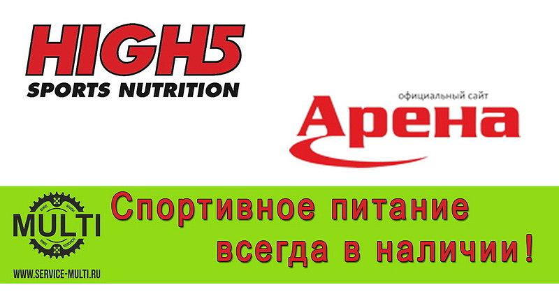 Спортивное питание High5 и Арена