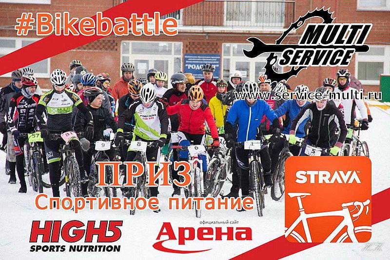 Выиграй спортивное питание Арена/High5 в #Bikebattle