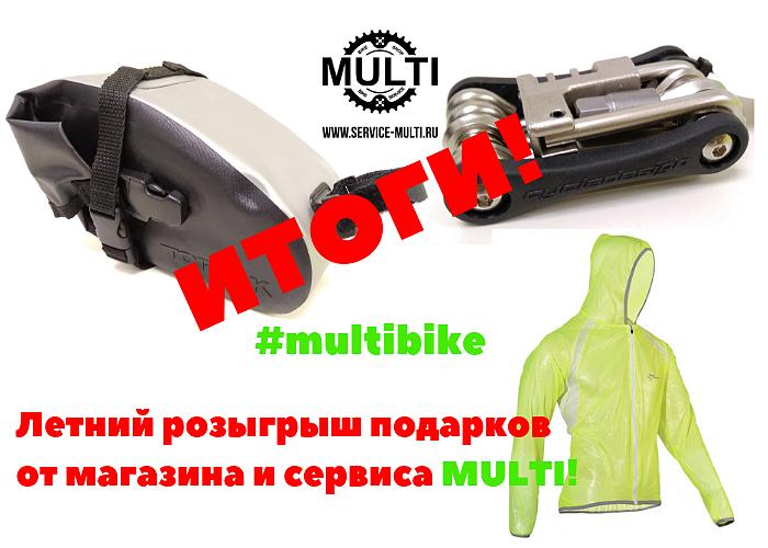 Итоги розыгрыша 3-х призов от магазина MULTI!