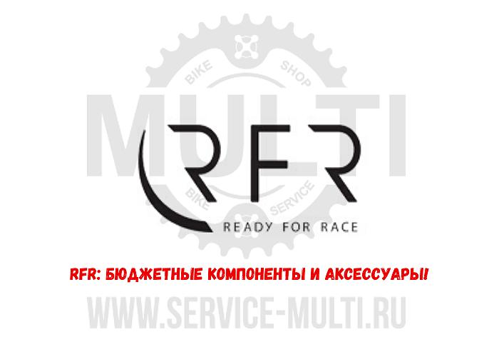 RFR: бюджетные компоненты и аксессуары!