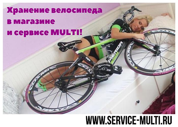Хранение велосипеда в магазине и сервисе MULTI!