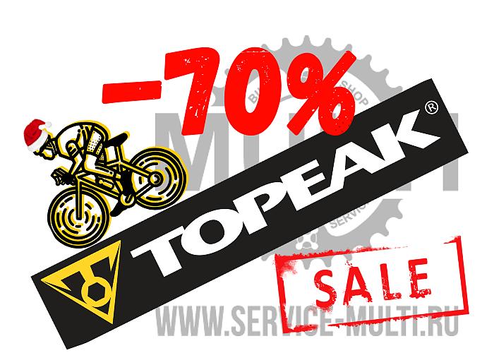 Новогодняя распродажа Topeak! - 70% на всё в наличии!
