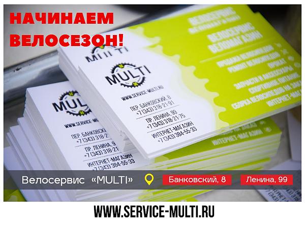 Велосервис MULTI-2019: до конца апреля цены прошлого года!
