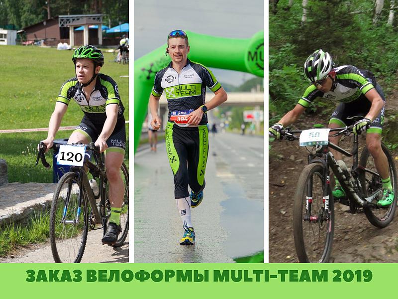 Предзаказ формы MULTI-Team-2019!