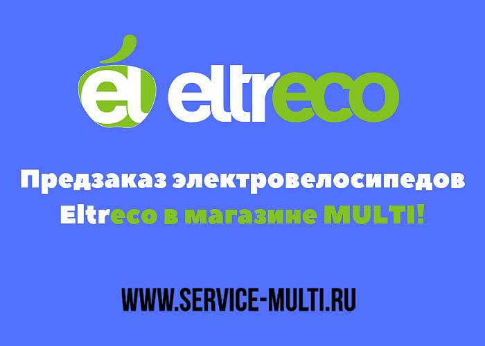 Предзаказ электровелосипедов Eltreco в магазине MULTI!