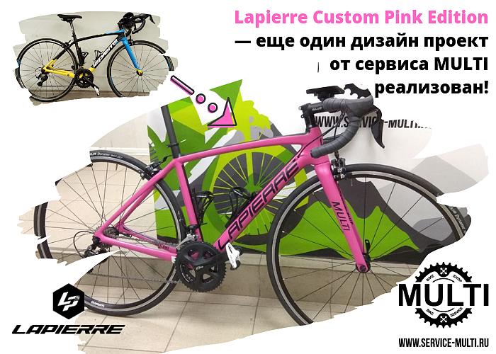 Lapierre Custom Pink Edition — еще один дизайн проект от сервиса MULTI реализован!