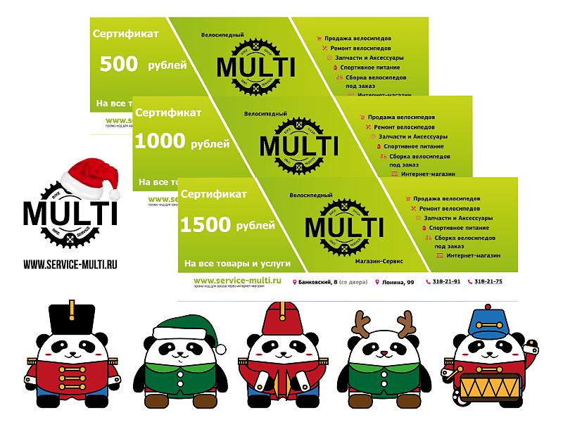 сертификат MULTI