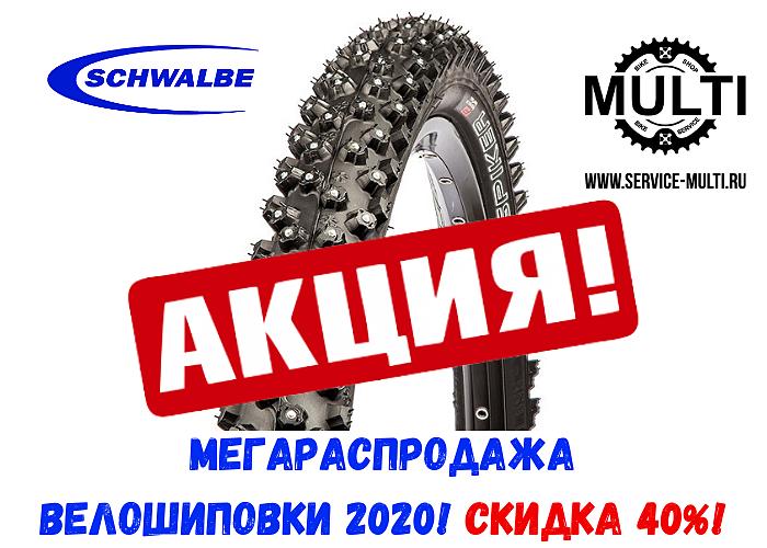 Мегараспродажа велошиповки 2020! Скидка 40%!