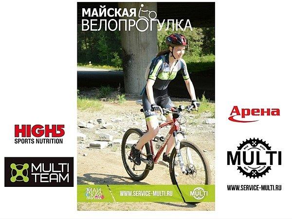 майская велопрогулка 2016 заглавное фото