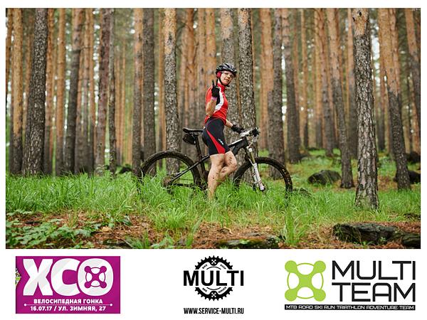 Кросс-кантри гонка на Уктусе от Multi-Team! Традиционно при поддержке магазина и сервиса MULTI!