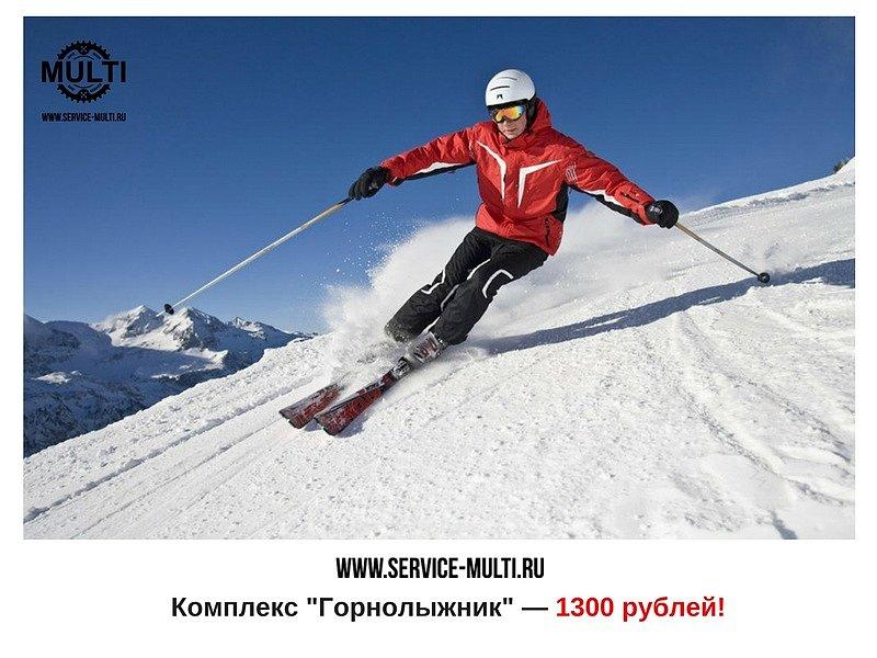 Комплексная подготовка лыж и сноубордов в MULTI