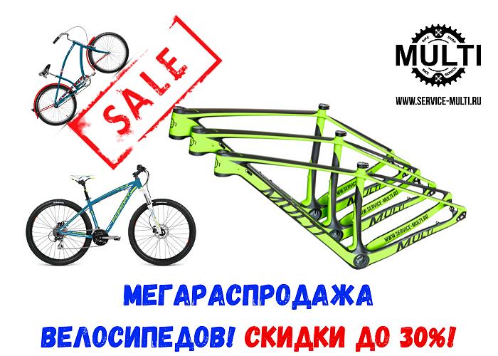 Распродажа велосипедов в наличии! Скидки 10-30%!