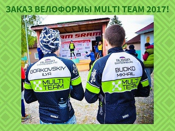 Велоформа Multi-Team: новый заказ к сезону 2017!