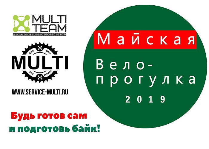 Майская прогулка-2019: Будь готов сам и подготовь байк!