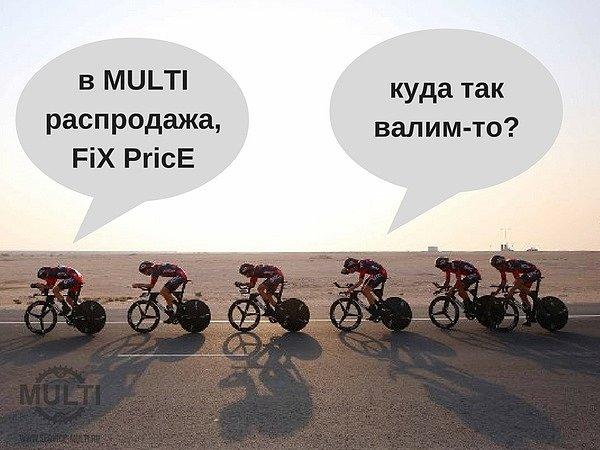FixPrice от MULTI: приходи и выбирай!