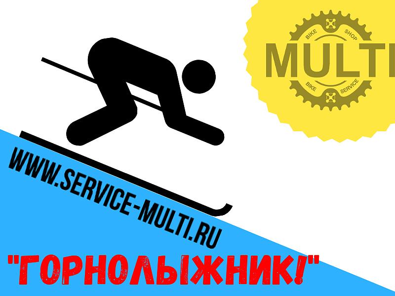 Открываем сноу-сервис MULTI: до конца октября цены прошлого сезона!
